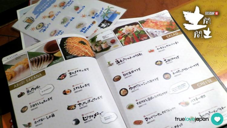 Doma Japanese Restaurant