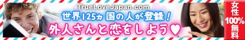 外国人との出会いTrueLoveJapan